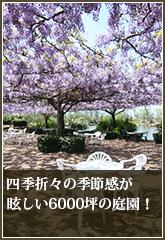 四季折々の季節感が眩しい6000坪の庭園!