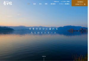 湖泉閣養生館公式サイトTOP